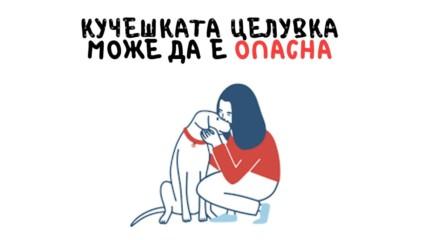 Кучешката целувка може да е опасна