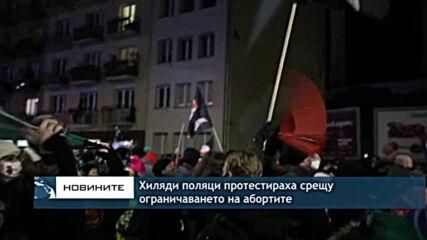 Хиляди поляци излязоха на протест срещу ограничаването на абортите