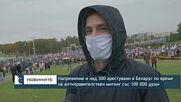 Напрежение и над 300 арестувани в Беларус по време на антиправителствен митинг със 100 000 души