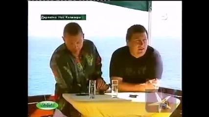Блокче от хитови гафове - Господари на ефира