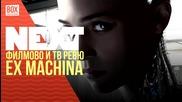 NEXTTV 029: Филмово и ТВ Ревю: Ex Machina