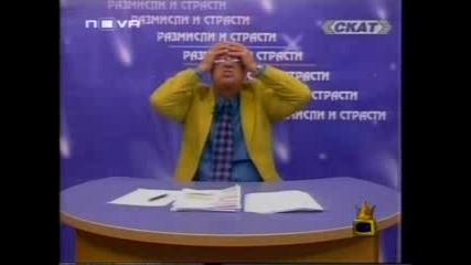 Господари На Ефира:Най - Доброто От Професор Вучков