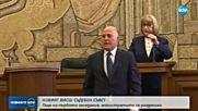 ОФИЦИАЛНО: Новият ВСС встъпи в длъжност
