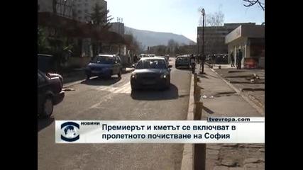 Премиерът и кметът се включват в пролетното почистване на София