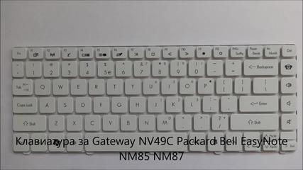 Нова клавиатура за Packard Bell Easynote Nm85 Nm87 Gateway Nv49c от Screen.bg