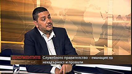 """""""Документите"""" с Антон Тодоров - 24.07.2021 (3 част)"""