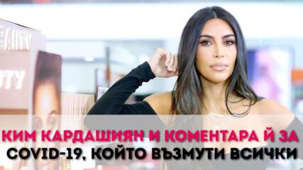 Ким Кардашиян и коментара й за COVID-19, който възмути всички
