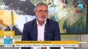 Ангел Кунчев: Ако продължим със същите темпове на заразяване, ще има трудности