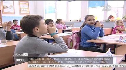 """Млад учител: Всеки трябва да отдели част от живота си да направи добро – """"Събуди се"""""""