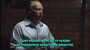 Срив - 3/8