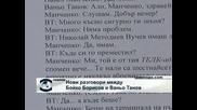"""""""Галерия"""" продължава атаката срещу правителството на Борисов - изкара нови СРС-та"""