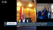 Знаменитости се включват в онлайн концерт за финансиране на ваксини срещу COVID-19