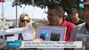 СЛЕД КАТАСТРОФА С ТРИ ЖЕРТВИ: Жителите на Айтос излязоха на протест