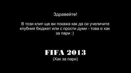 *hd* Fifa 2013 - Хак за пари / За увеличаване на бюджета!