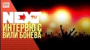 NEXTTV 031: Гост: Вили Бонева