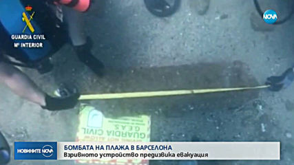 Пуснаха снимки на бомбата, довела до евакуация на плажове в Бразилия