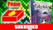Takenoko - ревю на настолна игра