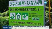 В Япония тренират реакция при ядрена атака