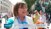 БСП откри предизборната си кампания с голям концерт