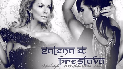 Галена и Преслава - Хайде откажи ме (официален ремикс)