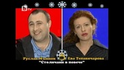 Ева Тепавичарова vs Руслан Мъйнов