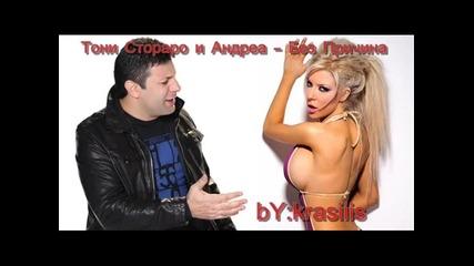 Тони Стораро и Андреа - Без Причина