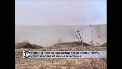 Украйна назова конкретни руски военни части, воюващи на нейна територия