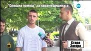 Закриват обичението за парамедици в Стара Загора - Господари на ефира (05.06.2015)