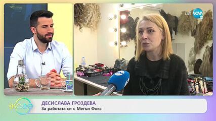 """Десислава Гроздева за предизвикателствата при перуките в """"Като две капки вода"""" - """"На кафе"""""""