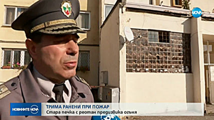 Трима пострадаха при пожар в блок в София