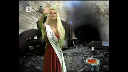 Pulna ludnica 23.01.2010 - Mis Bulgariq Pernik Forever