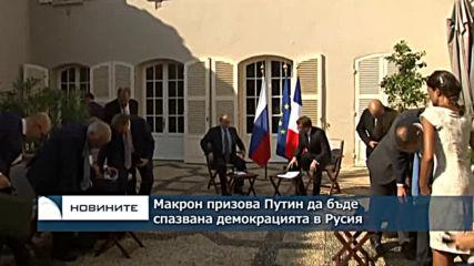 Макрон призова Путин да бъде спазвана демокрацията в Русия