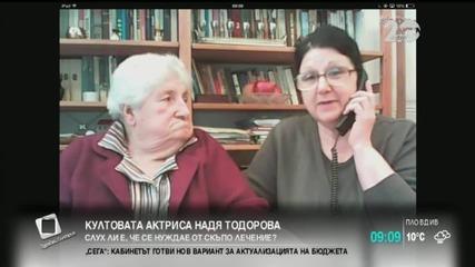 """Актрисата Надя Тодорова не е болна и не се нуждае от пари за лечение - Здравей, България"""""""