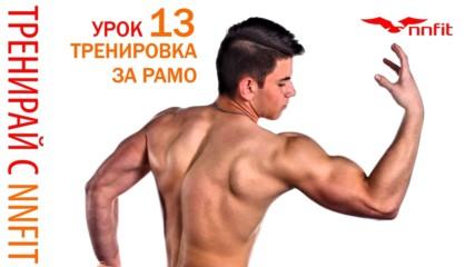 Разбиваща тренировка за рамена ( Урок 13)