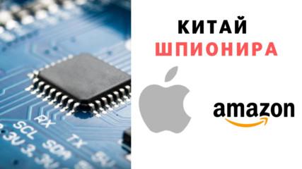 Китай шпионира Епъл и Амазон