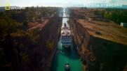 Коринтският канал | Европа отвисоко | сезон 2 | National Geographic Bulgaria