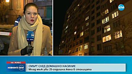 Млад мъж уби 25-годишната си приятелка в София