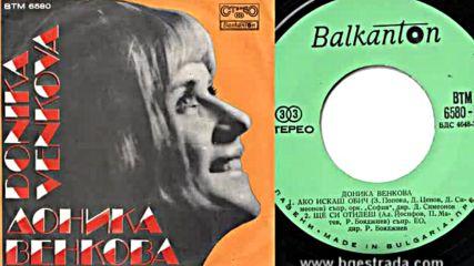 Доника Венкова - Ако искаш обич 1973