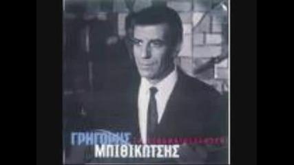 Grigoris Bithikotsis - Na tane to 21