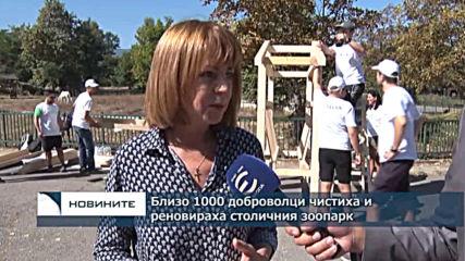 Близо 1000 доброволци чистиха и реновираха столичния зоопарк