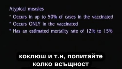 Ваксините – скритата истина с вградени субтитри на български