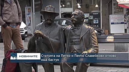 Статуята на Петко и Пенчо Славейкови отново има бастун