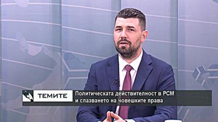 Петър Колев : Българите в РСМ искаме равни права с всички останали граждани