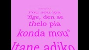 Q N I S - Girise Agapi Mou ( Tekst)