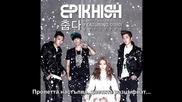 Epik High - It's Cold (бг превод)