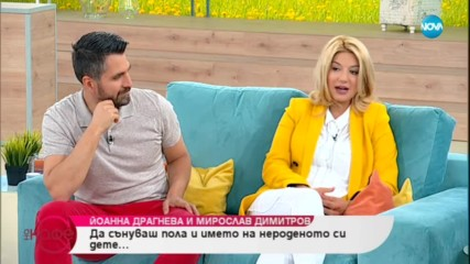 ''На кафе'' с Йоанна Драгнева и Мирослав Димитров (21.05.2019)