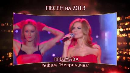 Песен на 2013 (hd)