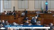 Съдът запорира имуществото на Христо Бисеров и Ивайло Главинков