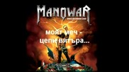 Manowar - Swords In The Wind (с Превод)
