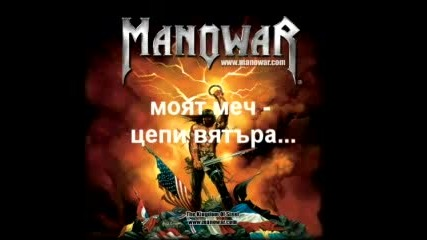 Manowar - Swords In The Wind (с Превод)